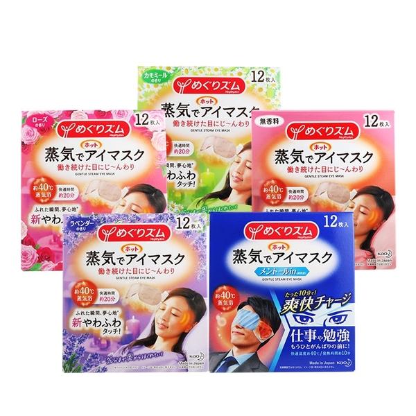 日本 花王 新款 蒸氣感溫熱眼罩 12枚入 無香/洋甘菊/薰衣草/玫瑰/薄菏【BG Shop】多款可選