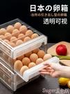 保鮮盒 日本雞蛋收納盒抽屜式冰箱用保鮮盒廚房放雞蛋盒子防摔雞蛋格神器 suger