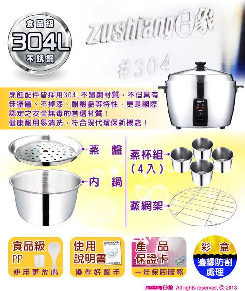 【艾來家電】【刷卡分期零利率+免運費】ZOR-15ST 日象全機304L不鏽鋼養生電鍋(15人份)