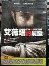 挖寶二手片-0B05-556-正版DVD-電影【艾薇塔的屍蹤】-蓋爾賈西亞貝納 丹尼拉馮 伊曼洛艾里亞(直購