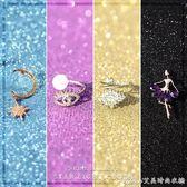 夢幻閃光星光布ins拍照背景布化妝品美甲首飾品珠光攝影擺件道具 艾美時尚衣櫥 YYS