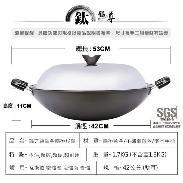 鍋之尊 鈦金陽極炒鍋 42公分 雙耳