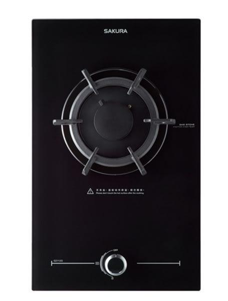 【甄禾家電】櫻花 SAKURA 瓦斯爐 爐具 G2112G 單口併爐 限大台北免運 黑色強化玻璃