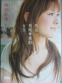 【書寶二手書T9/勵志_GFD】我是男校畢業的女生_椿姬彩菜