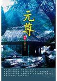 元尊(第十九卷):礦脈之爭