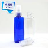 『藝瓶』瓶瓶罐罐 空瓶 空罐 化妝保養品分類瓶 填充容器  方型噴霧分裝瓶