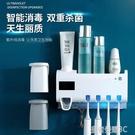 牙刷消毒機 牙刷置物架智慧電動牙刷消毒器紫外線殺菌免打孔衛生間壁掛式