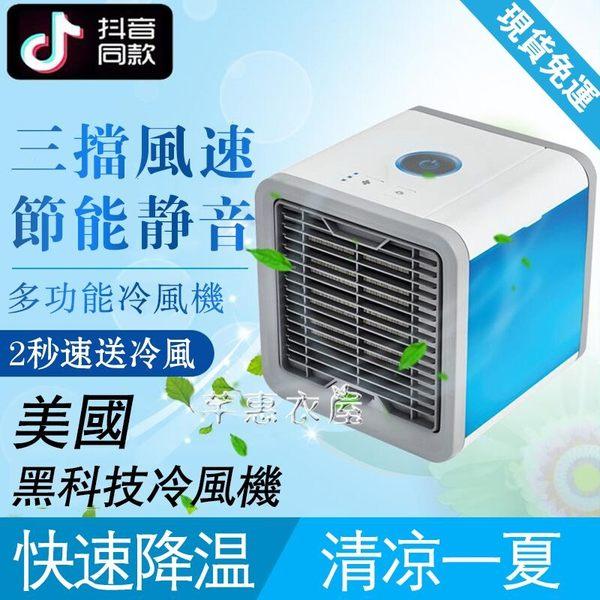 現貨小型冷氣機冷風機桌面可移動空調家用冷風機製冷器加濕靜音單冷電風扇注水迷你學生宿舍USB
