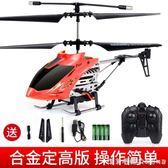 遙控飛機直升機耐摔充電合金兒童成人直升飛機玩具無人機玩具男孩 NMS漾美眉韓衣
