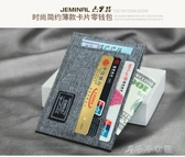 男帆布單層簡約布卡包超薄零錢卡片包一體錢包駕駛證卡套小卡夾潮 千千女鞋