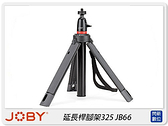 JOBY 延長桿腳架325 JB01549 JB66 三腳架自拍棒 伸縮桿(公司貨)