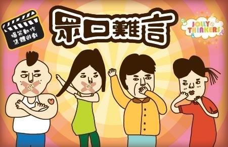 『高雄龐奇桌遊』 眾口難言 Reverse Charades 繁體中文版 正版桌上遊戲專賣店