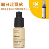 The Ordinary coverage foundation 防曬遮瑕型粉底液1.2N(30ml)