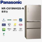【結帳再折+基本安裝+舊機回收】Panasonic 國際 NR-C619NHGS  電冰箱 610L 玻璃 3門 公司貨