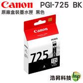 CANON PGI-725 BK 黑色 原廠墨水匣 盒裝 適用MG5270 MG6170 IP4870