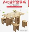 折疊桌 折疊餐桌家用小戶型可移動伸縮長方形簡易多功能桌椅組合吃飯桌子 快速出貨YYJ
