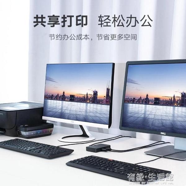 打印機共享器2口切換一分拖二轉換usb電腦主機交換網路多口二進一出分線器數據線自 有緣生活館