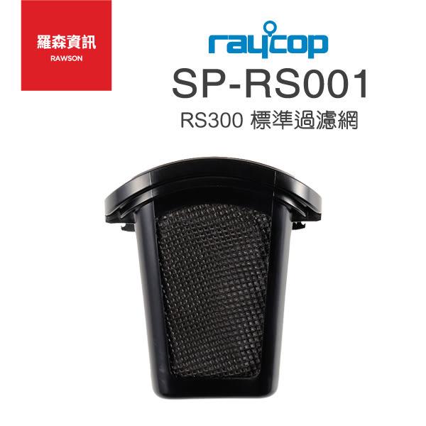 【羅森】Raycop RS300 RS-300J 標準過濾網 三入裝 除蹣機 塵蹣機 群光公司貨