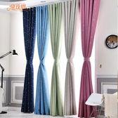 現代簡約遮光隔熱窗簾成品純色加厚客廳臥室飄窗防曬窗簾布料