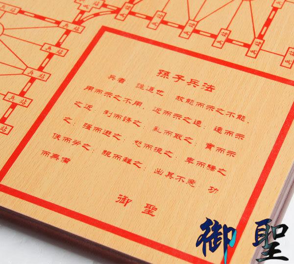 四國大戰棋盤 中國大號象棋棋盤