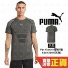 Puma 灰色 男 短袖 運動上衣 訓練系列 短T 排汗 透氣 運動 跑步 短袖 52013501 歐規