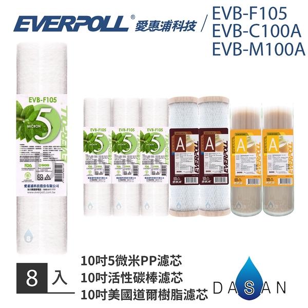 愛惠浦 EVERPOLL 10吋 一般標準型 通用規格 EVB-F105 + C100A + M100A 一年份濾心 (8入) PP CTO 樹脂 MIT