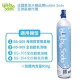 BubbleSoda鋼瓶850g (BS-808、BS-909、BS-304、BS-305適用)  【850g全新鋼瓶】限時↘$1980元
