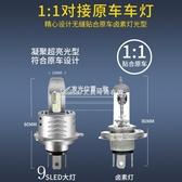 汽車led大燈泡H4H7H1H11超亮強光激光車燈無線遠近一體化90059012 快速出貨