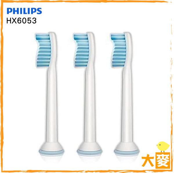 大麥洋行【飛利浦】音波牙刷刷頭【敏感專用】HX6053(適用HX9332/HX6730)亦有 HX6083