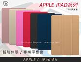 【智能休眠三折式】可站立式 平板皮套 for蘋果 iPad Air 9.7吋 平板電腦 皮套側掀側翻套殼保護套殼