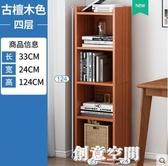 書架落地簡約收納窄縫小書櫃臥室簡易多層家用儲物櫃客廳置物架子 NMS創意空間
