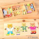 寶寶積木早教配對玩具1-2-3-4歲木制兒童小熊換衣益智拼圖手抓板
