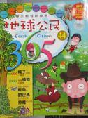 【書寶二手書T7/少年童書_ZJJ】地球公民365_第44期_歐巴馬等