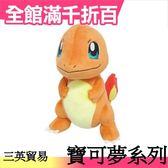 【小火龍】日本原裝 三英貿易 寶可夢系列 絨毛娃娃 第二彈 口袋怪獸 pokemon【小福部屋】