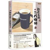 歡迎光臨,二代咖啡(7)
