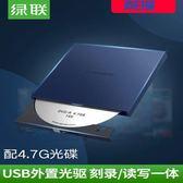 外接DVD燒錄機 usb外置燒錄機 Type-C外置燒錄機 dvd刻录机