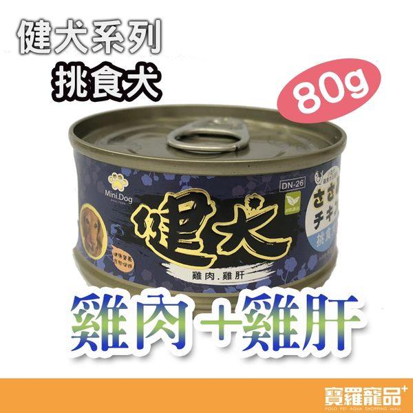 健犬-狗罐 雞肉+雞肝80g【寶羅寵品】