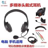 電腦耳機帶麥頭戴式手機臺式用有線英語聽力聽說口語中考高考訓練錄音YYJ(快速出貨)