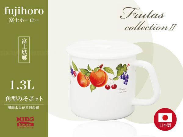 日本FUJIHORO富士琺瑯 雅緻水果系列湯罐/密封容器/密封盒/保鮮盒/收納罐-(1.3L)《Mstore》