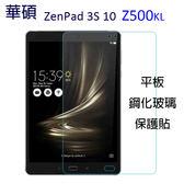 華碩 ASUS ZenPad 3S 10 Z500M 平板鋼化膜9.7吋 鋼化玻璃貼 保護貼