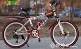 山地車自行車鋁合金車架24速碟剎減震學生變速車男女賽車  西城故事