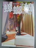 【書寶二手書T1/漫畫書_OED】蟑螂娘02(漫畫)