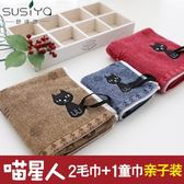 親子棉質毛巾一家三口家庭裝吸水小毛巾成人洗臉家用禮盒裝