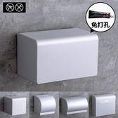 卷紙盒廁紙盒免打孔太空鋁紙巾盒廁所紙巾盒衛生間抽紙盒衛生紙盒 英雄聯盟