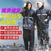 雨衣電動車摩托車男女成人防水雨衣雨褲套裝分體騎車防暴雨 快速出貨
