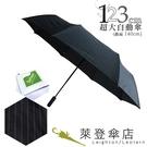 雨傘 萊登傘 防撥水 超大傘面 可遮三人 123cm自動傘 防風抗斷 鐵氟龍 Leighton 黑白細條