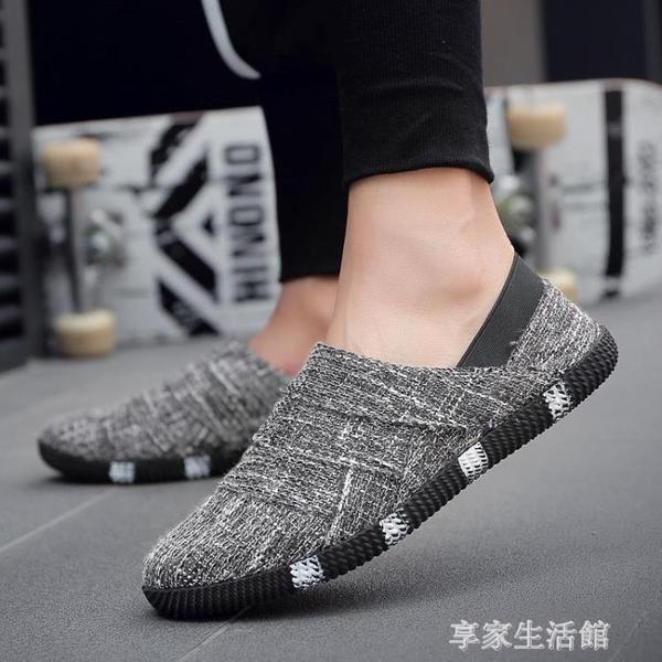 夏季透氣男士布鞋子男韓版板鞋一腳蹬潮鞋子休閒鞋套腳懶人帆布鞋·享家