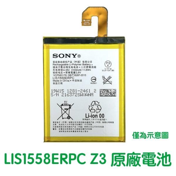 【免運費】SONY Xperia Z3 D5833 D6616 D670 原廠電池【贈工具+電池膠】LIS1558ERPC