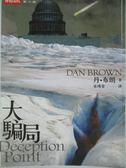 【書寶二手書T6/一般小說_MDA】大騙局_丹.布朗, 宋瑛堂