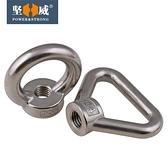 304不銹鋼吊環螺母 圓環/三角環/環型螺母M3M4M5M6M8M10M12M1420